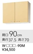 クリナップキッチンさくら吊戸棚 W90cmxD37.5cmxH70cm WK9*-90M メーカー直送便にてお届けの為代引き不可。離島は、別途送料掛かります。