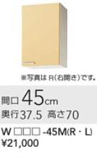 クリナップキッチンさくら吊戸棚 W45cmxD37.5cmxH70cm WK9*-45M メーカー直送便にてお届けの為代引き不可。離島は、別途送料掛かります。