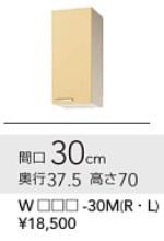 クリナップキッチンさくら吊戸棚 W30cmxD37.5cmxH70cm WK9*-30M メーカー直送便にてお届けの為代引き不可。離島は、別途送料掛かります。
