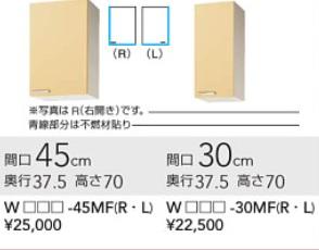 クリナップキッチンさくら吊戸棚(不燃仕様) W30cmxD37.5cmxH70cm WK9*-30MF メーカー直送便にてお届けの為代引き不可。離島は、別途送料掛かります。