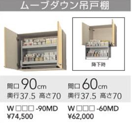 クリナップキッチンさくらムーブダウン吊戸棚 W90cmxD37.5cmxH70cm WK9*-90MD メーカー直送便にてお届けの為代引き不可。離島は、別途送料掛かります。
