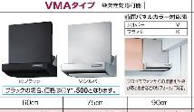 タカラスタンダード レンジフードVMA(シロッコファンタイプ)シルバー色 VMA-902ADVV*H W900xH700