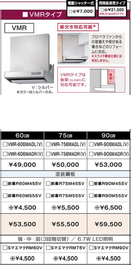 タカラスタンダード レンジフードVMRタイプ シルバー色 シロッコファン+鋼板幕板(選択) 幅600mmx高さ600(700)mm 北海道沖縄及び離島は別途送料掛かります。