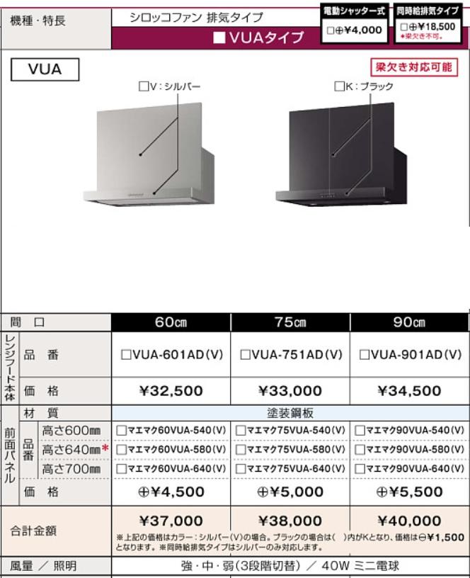 タカラスタンダード レンジフードVUAタイプ シロッコファン+鋼板幕板 幅600mmx高さ600・640・700mm 北海道沖縄及び離島は別途送料掛かります。