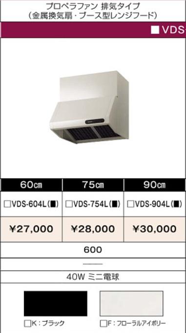 タカラスタンダード レンジフードVDSタイプ プロペラファン+鋼板幕板 幅900mmx高さ640・700mm 北海道沖縄及び離島は別途送料掛かります。