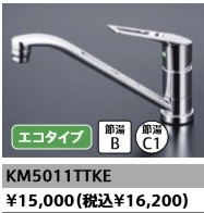 タカラスタンダード シングルレバー水栓エコタイプ KM5011TTKE 北海道沖縄及び離島は別途送料かかります。