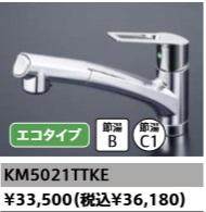 タカラスタンダード ハンドシャワー水栓エコタイプ KM5021TTKE 北海道沖縄及び離島は別途送料かかります。