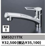 タカラスタンダード ハンドシャワー水栓 KM5021TTK 北海道沖縄及び離島は別途送料かかります。