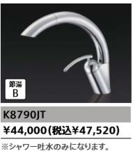 タカラスタンダード ハンドシャワー水栓K8790JT 北海道沖縄及び離島は別途送料かかります。