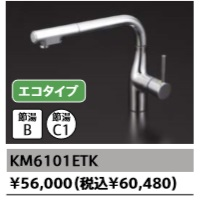 タカラスタンダード ハンドシャワー水栓エコタイプ KM6101ETK 北海道沖縄及び離島は別途送料かかります。