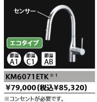 タカラスタンダード タッチレスハンドシャワー水栓エコタイプ KM6071ETK 北海道沖縄及び離島は別途送料かかります。