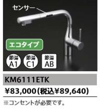 タカラスタンダード タッチレスハンドシャワー水栓エコタイプ KM6111ETK 北海道沖縄及び離島は別途送料かかります。