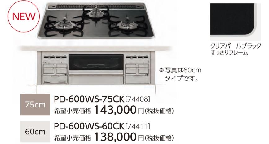 パロマビルトインガラストップコンロ Sシリーズ75cmタイプ 天板クリアパールブラック 北海道沖縄及び離島は、別途送料掛かります。