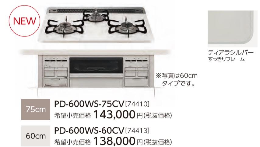 パロマビルトインガラストップコンロ Sシリーズ60cmタイプ 天板ティアラシルバー 北海道沖縄及び離島は、別途送料掛かります。