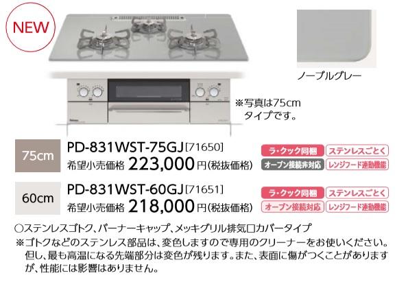 パロマクリアガラストップコンロ フェイシス PD-831WST-75GJ ノーブルグレートップW=750 メーカー直送のため代引き不可