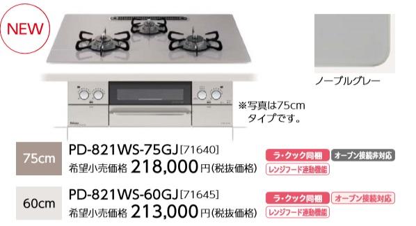 パロマクリアガラストップコンロ フェイシス PD-821WS-60GJ ノーブルグレートップW=600 メーカー直送のため代引き不可