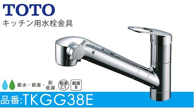 TOTO システムキッチン用の浄水器兼用水栓(ハンドシャワー式) TKGG38E (カウンター裏取り付け設置用)、沖縄及び離島は、別途送料がかかります。