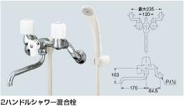 KAKUDAI 寒冷地用2ハンドルシャワー混合栓 1398SKK 北海道、沖縄及び離島は、別途送料がかかります。