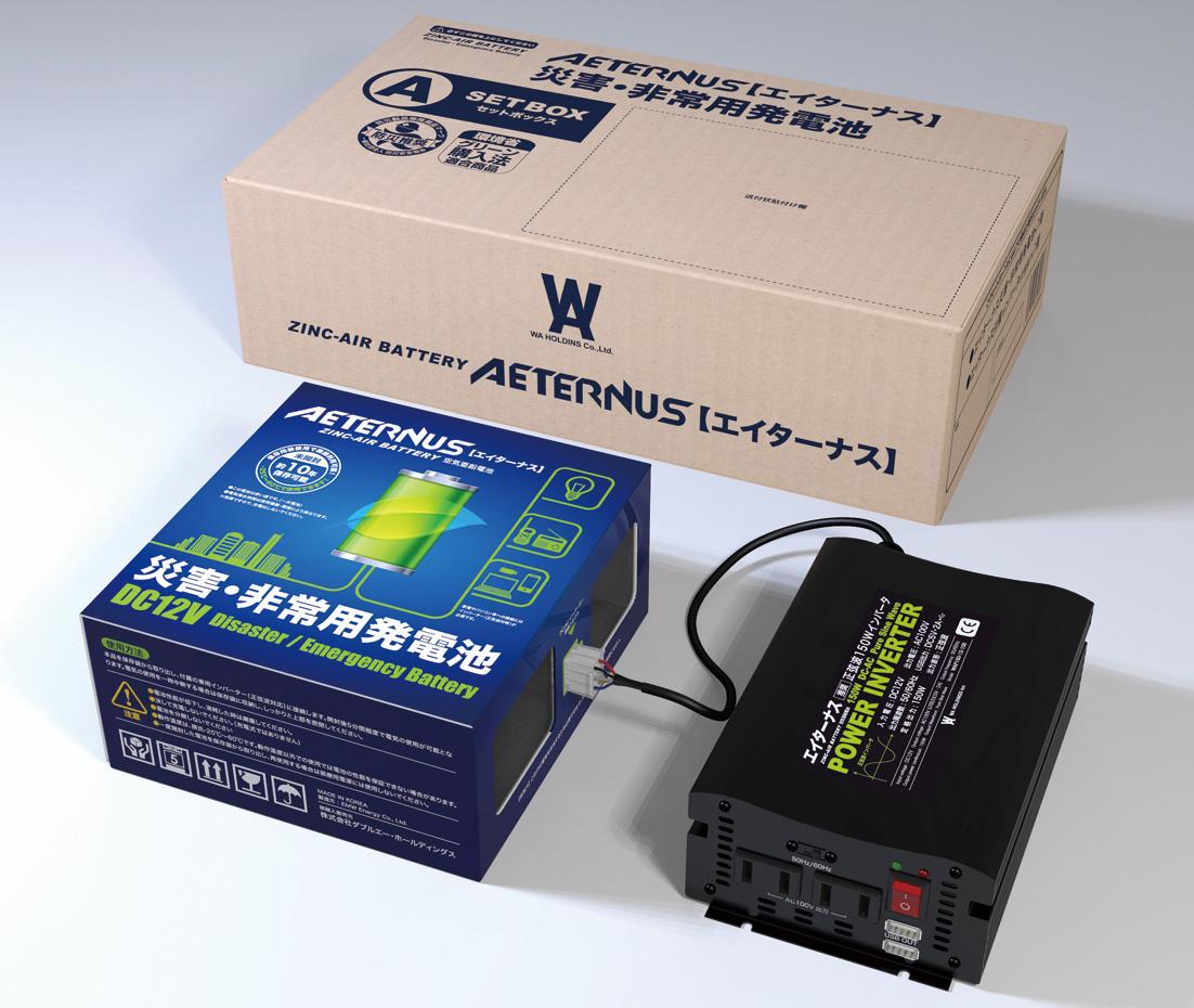 エイターナス オプションもセットしました!発電発電池X1+付属インバーター+USB充電ポートセット エイターナスは、空気との反応だけで電気を発生する画期的な一次電池です。