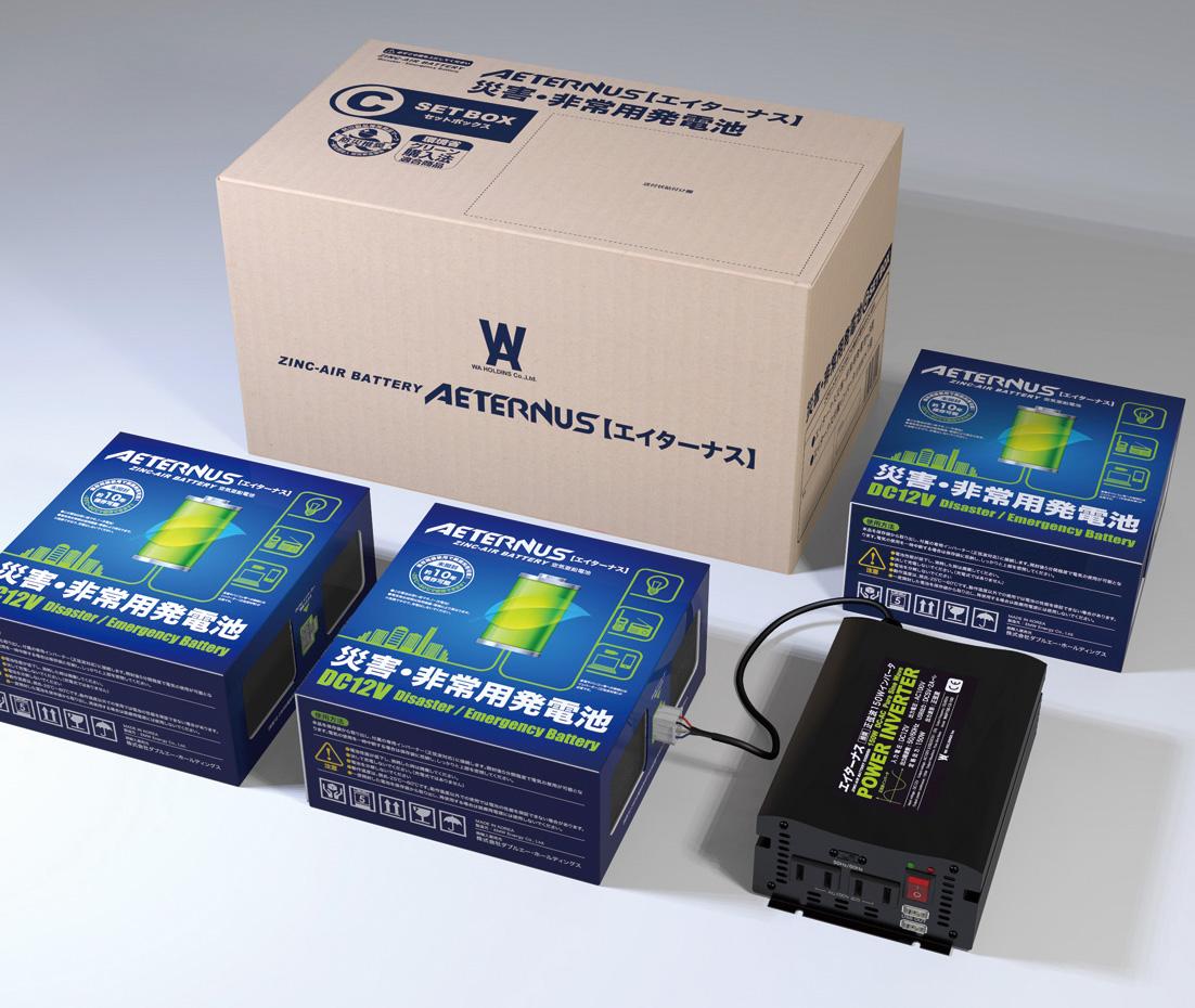 非常用発電池 エイターナス 発電池X3+付属インバーター