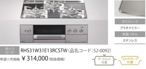 NEWデリシア 3V乾電池タイプ RHS31W31E13RCSTW 操作部液晶タイプ W60cm オーブン後付可。会社、個人事業主、店舗様限定。北海道沖縄及び離島は別途送料かかります。