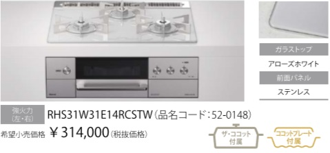 NEWデリシア W60cm 操作部液晶タイプ RHS31W31E14RCSTW オーブン後付可。会社、個人事業主、店舗様限定。北海道沖縄及び離島は別途送料かかります。 3V乾電池タイプ