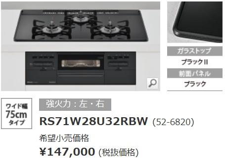 リンナイビルトインコンロセンス RS71W28U32RBWブラック色ガラストップワイド75cmx前面ブラック色  北海道沖縄及び離島は別途送料かかります。
