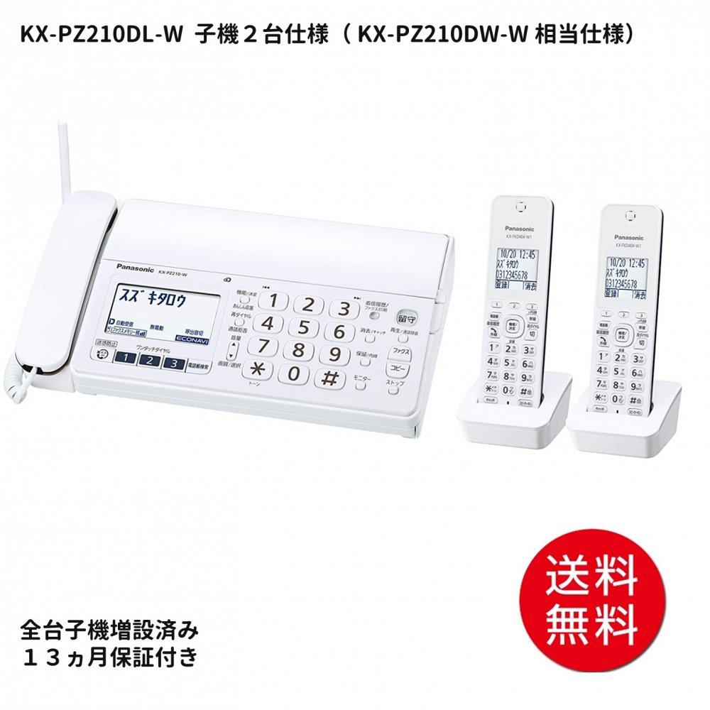パナソニック おたっくす デジタルコードレスFAX 子機2台付き 1.9GHz DECT準拠方式 ホワイト KX-PZ210DW-W相当仕様