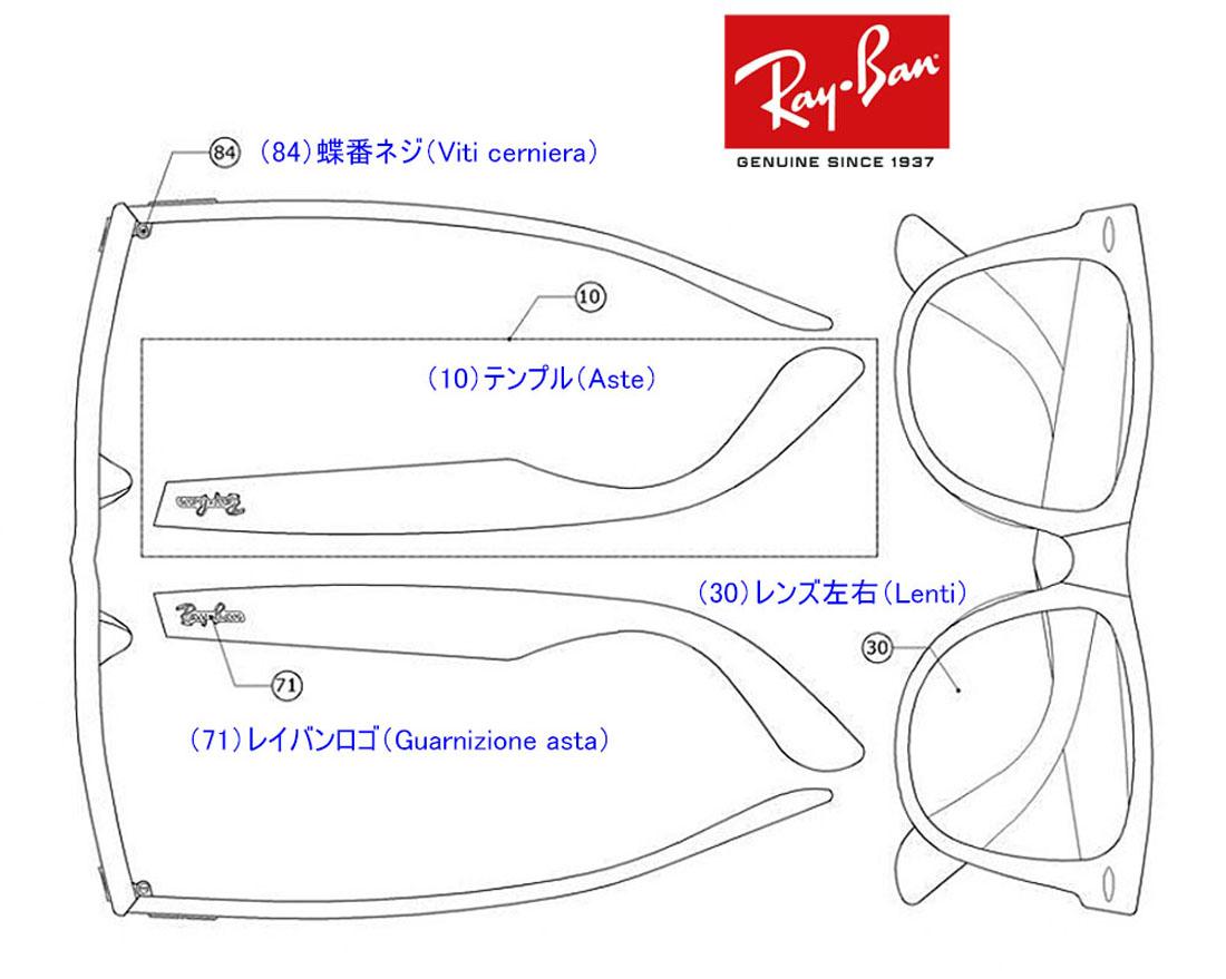 【純正部品】(注)テンプル単品販売 ミラノ取寄せ 送料,関税無料【クリエンテ日本事務所】 レイバン テンプル 通販 純正部品 (眼鏡 サングラス) 海外通販 注文方法【商品番号】をご連絡ください。(10)ASTE RB RX【眼鏡 サングラス 専門店 クリエンテ】