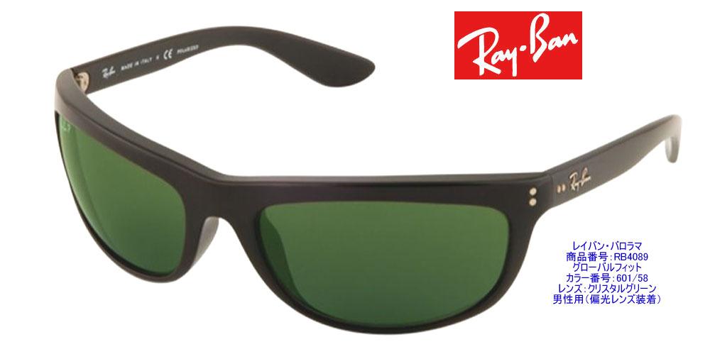 新品 レイバンサングラス 品番RB4089 601/58 BALORAMA ブラック/グリーンクリスタルレンズ 高品質 イタリア製 メンズ 紫外線UVカット 偏光レンズ 釣り アウトドア ギフト誕生日 オーバルシェイプ セルフレーム