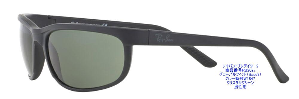 送料無料 PREDATOR-2 ブランド雑貨 イタリア製 おしゃれケース メンズ UVカット サングラス アイウエアセレブ 人気誕生日ギフト レイバン マットブラック/ サイズ62mm かわいいRBマーク グリーンクリスタルレンズ セル