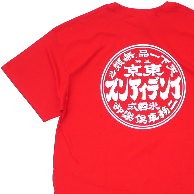 [次回のお買い物で使える500円OFFクーポン配布中!! 4/30(火)まで!!] TOKYO INDIANS MC 東京インディアンズ モーターサイクル NOSTALGIA LOGO TEE Tシャツ RED 200007992053 【新品】 ネイバーフッド NEIGHBORHOOD goro's ゴローズ