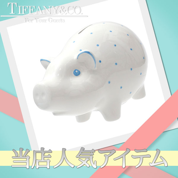 TIFFANY&CO.(ティファニー) ピギー バンク (貯金箱) BLUE 290-004185-014x【新品】【あす楽対応】