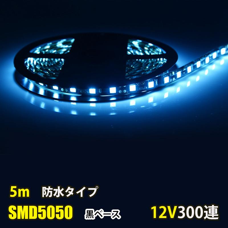 送料無料 LEDテープライト SALENEW大人気 ブルー 5M LEDテープ 防水 300連SMD5050 ledテープ 300連 LEDライト 5m SMD5050 黒ベース送料無料 12V レビューを書けば送料当店負担