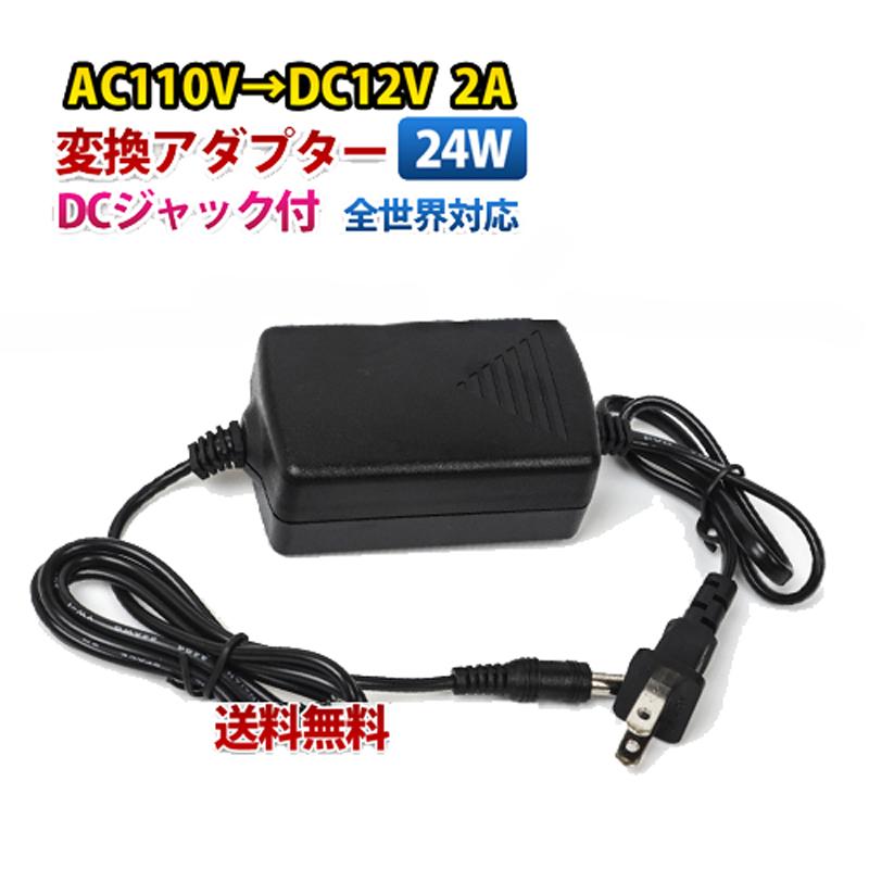 全世界対応 LEDテープ 今季も再入荷 ライトなどに使用できます 送料無料 家庭用AC 100V→DC12V 2A 24w 汎用 12V2A 電源 LEDテープ用 変換アダプター 激安挑戦中 DCジャック付き アダプター