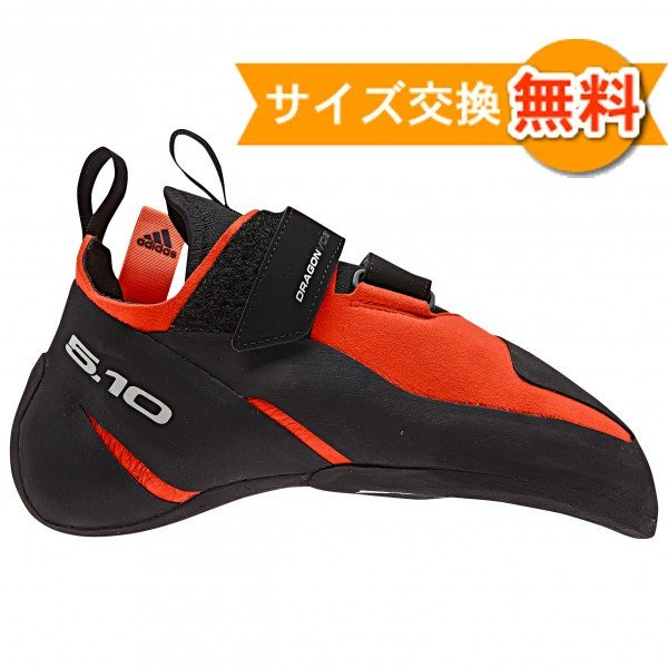 【 即納 】adidas ファイブテン ドラゴン VCS ( Active Orange / Core Black / Grey One ) ★ ロッククライミング ・ クライミングシューズ ・ ボルダリングシューズ ★