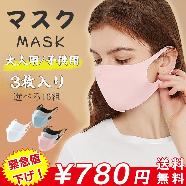 マスク オシャレ 洗える 3枚入り メンズ レディース サイズ調整可 立体型 無地 耳が痛くならない 小顔効果 防塵 花粉症対策 男女兼用
