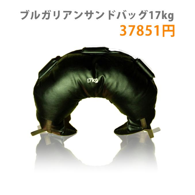 ブルガリアンサンドバッグ17kg