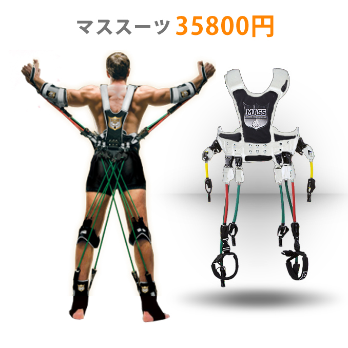 【動画あり!】世界初!巨人の星のようなトレーニング器具【マススーツ】