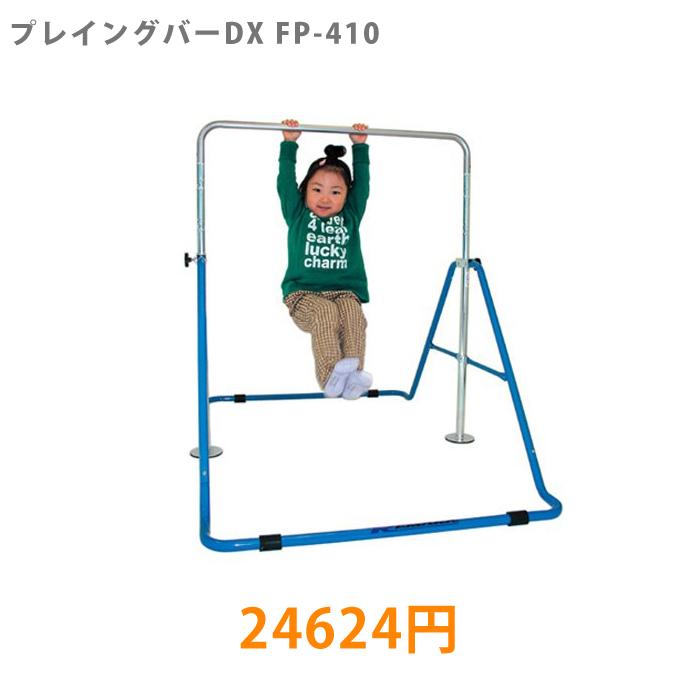 【フジモリ】Playing bar DX プレイングバーDX(室内鉄棒) FP-410 Remark