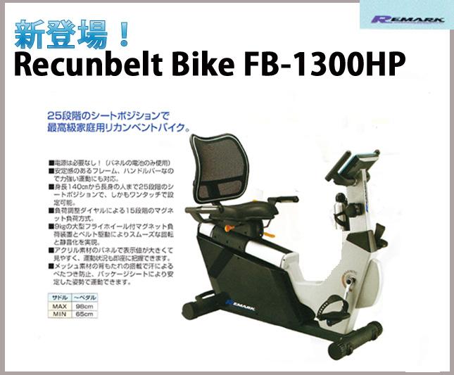 【リマーク】Recumbelt Bike リカンベルトバイク FB-1300HP Remark