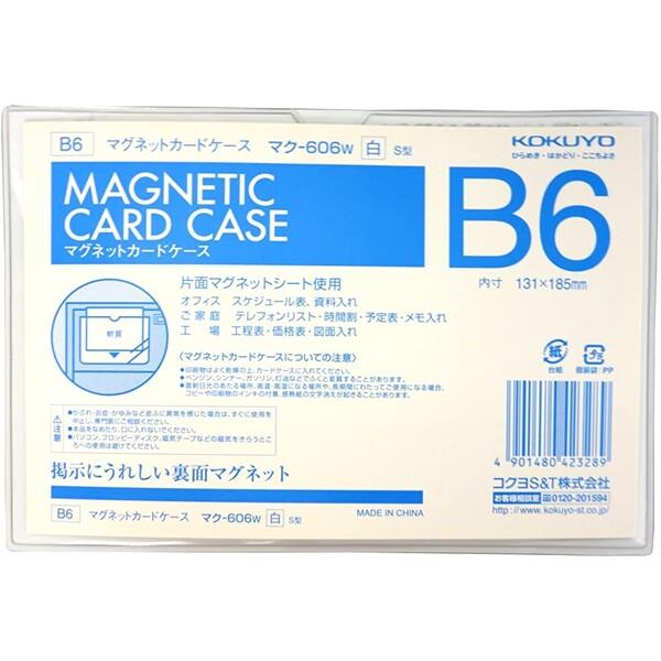 マグネットカードケース B6 白 掲示用品 メール便発送 コクヨ オーバーのアイテム取扱☆ - 1000円以上お買い上げで送料無料 デポー
