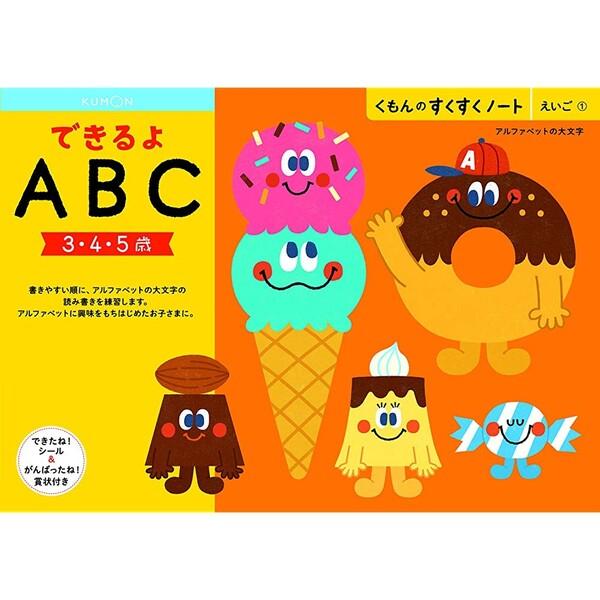 NEWすくすくノート できるよABC 3~5歳向 ワークブック 教材 ドリル 子供 奉呈 英語 1000円以上お買い上げで送料無料 メール便発送 売り出し アルファベット - 大文字 くもん出版