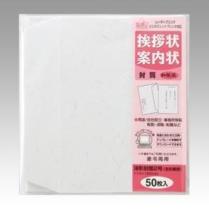マルアイ 挨拶状 洋2封筒 50枚 和紙風 1000円以上お買い上げで送料無料 - メール便発送 上質 商舗 GP-ヨ53