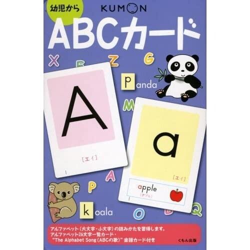 アルファベットの読み方を身につける 送料無料 選択 くもん出版 ABCカード フラッシュカード - 引出物 メール便発送