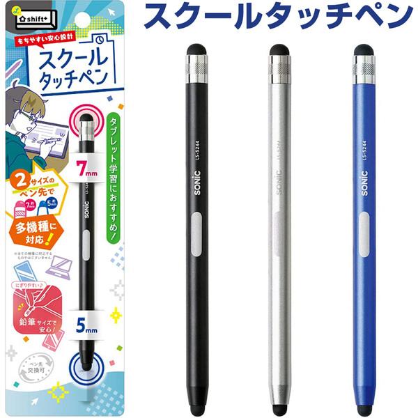 ブランド買うならブランドオフ こどものタブレット学習に最適 2サイズのペン先 1000円以上お買い上げで送料無料 スクールタッチペン シフトプラス 信用 オンライン学習 - シリコン メール便発送 スマートフォン タブレット