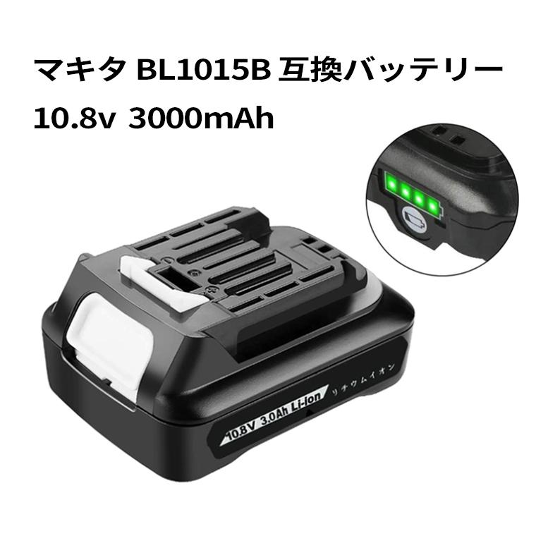 送料無料 マキタ BL1015B 互換バッテリー 10.8v 3.0Ah コードレスクリーナー CL107クリーナー コードレス掃除機 互換 商店 バッテリー BL1060 対応 3000mAh PSE認証 BL1015 BL1050 1位 卸直営 リチウムイオンバッテリー 自社製品 電池
