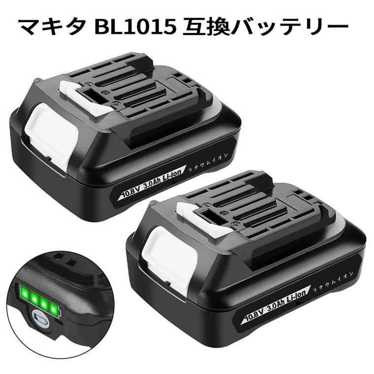 送料無料 マキタ BL1015B 互換バッテリー 10.8v 3.0Ah リチウムイオンバッテリー 2個セット コードレスクリーナー 自社製品 BL1060 CL107クリーナー 対応 セール 特集 コードレス掃除機 全国どこでも送料無料 BL1015 電池 バッテリー BL1050