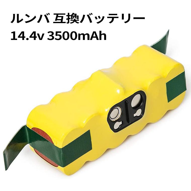 1着でも送料無料 送料無料 irobot ルンバ 互換バッテリー 500 600 700 800 900シリーズ全対応 14.4v 大容量 ニッケル水素電池 長時間稼動 互換 5%OFF 自社製品 自動掃除機用 3500mAh ルンババッテリー バッテリー