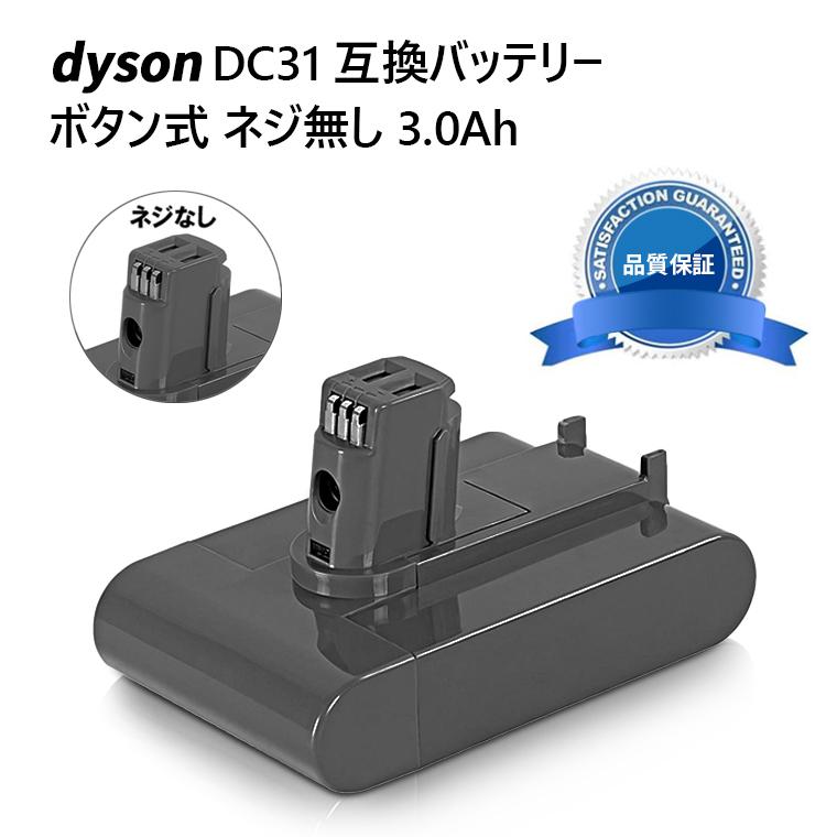 送料無料 ダイソン dyson用 互換バッテリー DC31 DC34 DC35 DC44 DC45対応 22.2V 大容量 3000mAh Type-A ボタン式 ネジ無し ハンディクリーナー 互換バッテリー ダイソン 互換バッテリー DC31 第一世代 互換バッテリー DC31 DC34 DC35 DC44 DC45対応 22.2V 大容量 3000mAh Type-A ボタン式 ネジ無し ハンディクリーナー コードレスクリーナー 掃除機 互換バッテリー リチウムイオン電池 レバー付き 自社製品